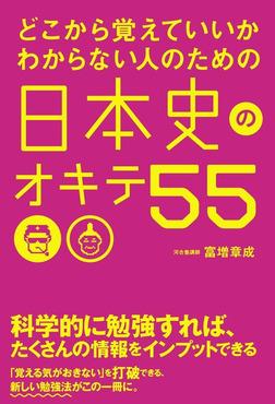 どこから覚えていいかわからない人のための 日本史のオキテ55-電子書籍