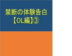 禁断の体験告白【OL編】3-電子書籍