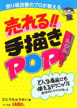 売れる!! 手描きPOP-電子書籍