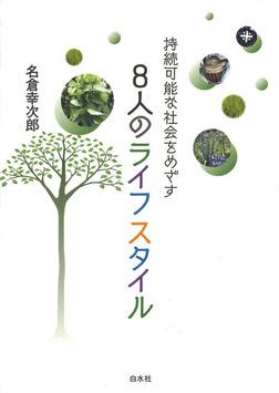 持続可能な社会をめざす 8人のライフスタイル-電子書籍