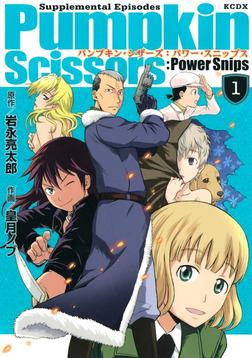 Pumpkin Scissors:Power Snips(1)-電子書籍