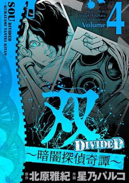 双~暗闇探偵奇譚~(4)-電子書籍