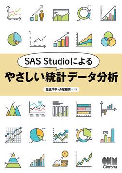 SAS Studioによるやさしい統計データ分析-電子書籍