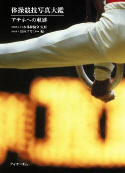 体操競技写真大鑑 : アテネへの軌跡-電子書籍