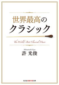 世界最高のクラシック(知恵の森文庫)