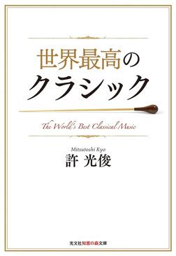 世界最高のクラシック-電子書籍