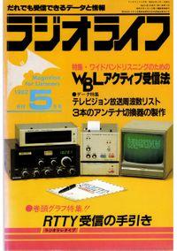 ラジオライフ 1982年 5月号
