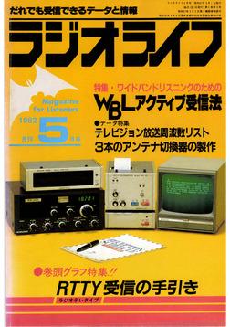 ラジオライフ 1982年 5月号-電子書籍