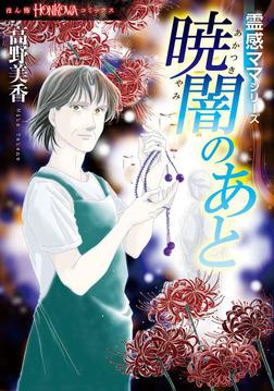 霊感ママシリーズ 暁闇のあと-電子書籍