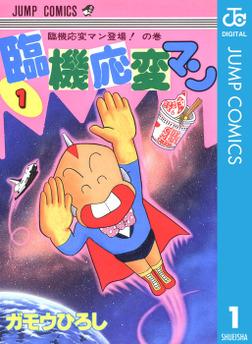 臨機応変マン 1-電子書籍