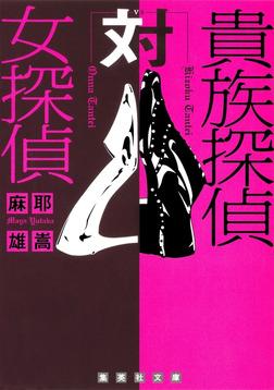 貴族探偵対女探偵-電子書籍