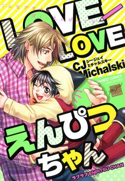 LOVELOVEえんぴつちゃん-電子書籍