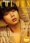 ザテレビジョンCOLORS  Vol.48 YELLOW