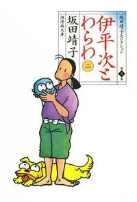 伊平次とわらわ (2)