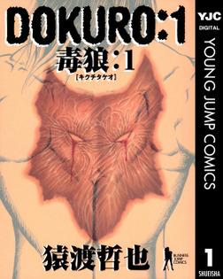 DOKURO―毒狼― 1-電子書籍