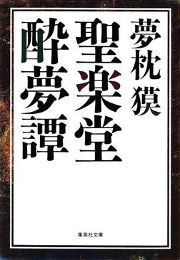 聖楽堂酔夢譚-電子書籍