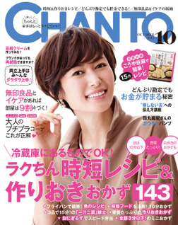 CHANTO 2015年 10月号-電子書籍