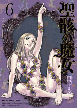 聖骸の魔女 / 6-電子書籍