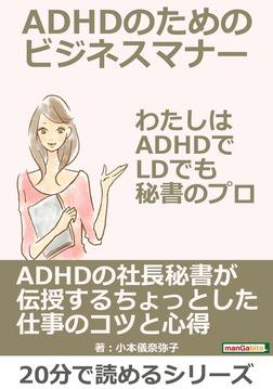 ADHDのためのビジネスマナー。わたしはADHDでLDでも秘書のプロ。-電子書籍