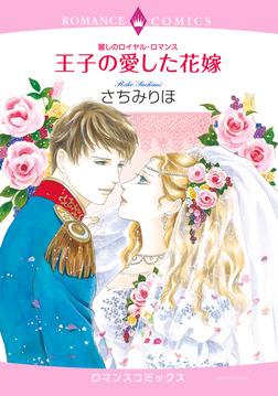麗しのロイヤル・ロマンス 王子の愛した花嫁-電子書籍
