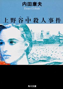 上野谷中殺人事件-電子書籍