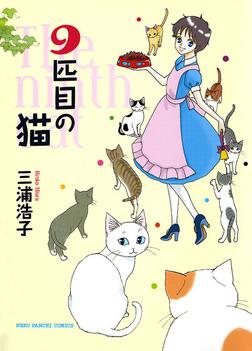 9匹目の猫-電子書籍