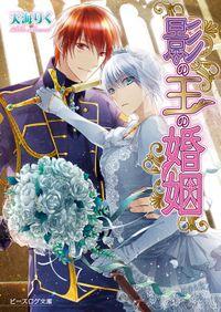 影の王の婚姻1
