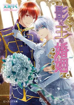 影の王の婚姻1-電子書籍