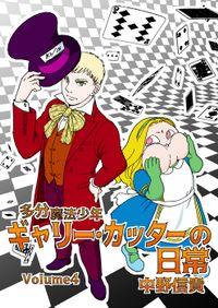 多分魔法少年ギャリー・カッターの日常Volume4