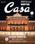 Casa BRUTUS(カーサ ブルータス) 2020年 4月号 [2020年 京都の旅。]