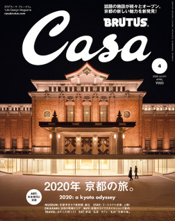 Casa BRUTUS(カーサ ブルータス) 2020年 4月号 [2020年 京都の旅。]-電子書籍