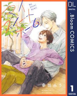 【単話売】マイスイートホーム 1-電子書籍