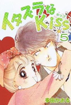 イタズラなKiss(フルカラー版) 5-電子書籍