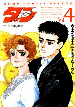 ダン Vol.4-電子書籍