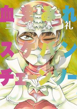 血まみれスケバンチェーンソー 12-電子書籍