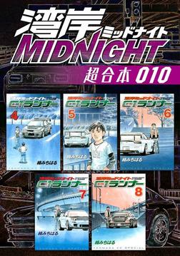 湾岸MIDNIGHT 超合本版(10)-電子書籍