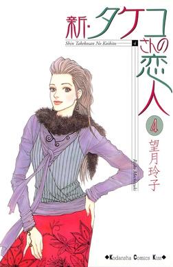 新・タケコさんの恋人(4)-電子書籍