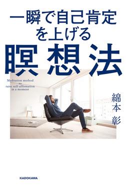 一瞬で自己肯定を上げる瞑想法-電子書籍