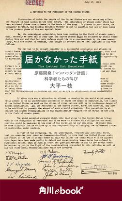届かなかった手紙 原爆開発「マンハッタン計画」科学者たちの叫び (角川ebook nf)-電子書籍