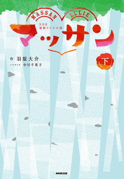 NHK連続テレビ小説 マッサン 下-電子書籍