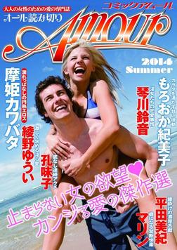コミック・アムール 2014年7月号-電子書籍