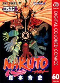 NARUTO―ナルト― カラー版 60