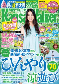 KansaiWalker関西ウォーカー 2014 No.15-電子書籍
