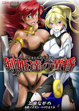 剣姫達の黄昏-電子書籍