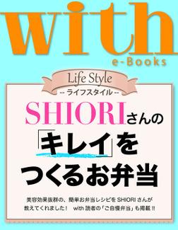 with e-Books (ウィズイーブックス) SHIORIさんの「キレイ」をつくるお弁当-電子書籍