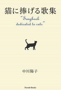 猫に捧げる歌集  Songbook dedicated to cats(PARADE BOOKS)