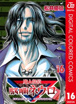魔人探偵脳噛ネウロ カラー版 16-電子書籍