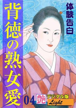 【体験告白】背徳の熟女愛04-電子書籍