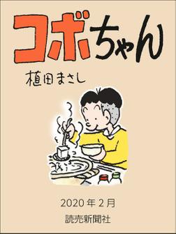 コボちゃん 2020年2月-電子書籍