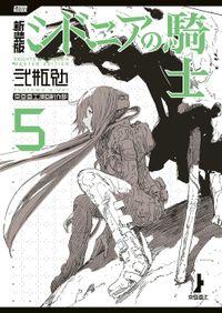 新装版 シドニアの騎士(5)